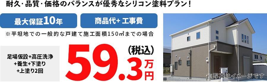 耐久・品質・価格のバランスが優秀なシリコン塗料プラン!税別45万円