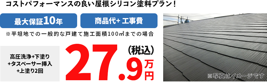コストパフォーマンスの良い屋根シリコン塗料プラン!税別43万円