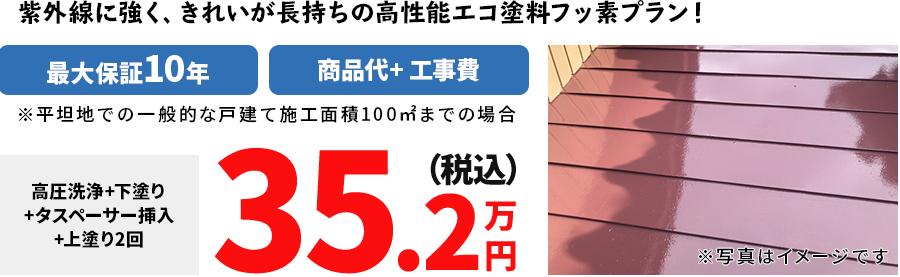 紫外線に強く、きれいあ長持ちの高性能エコ塗料フッ素プラン税別53万円
